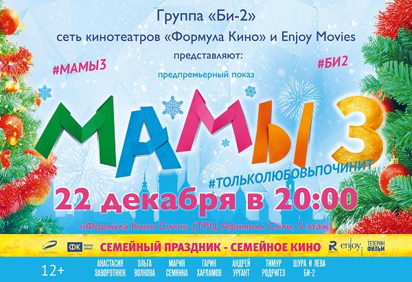 Мамы 3 премьера в Украине 1 января