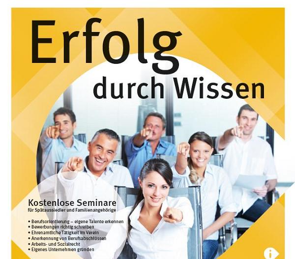 Семинары в Берлине  «Identität und Integration PLUS»