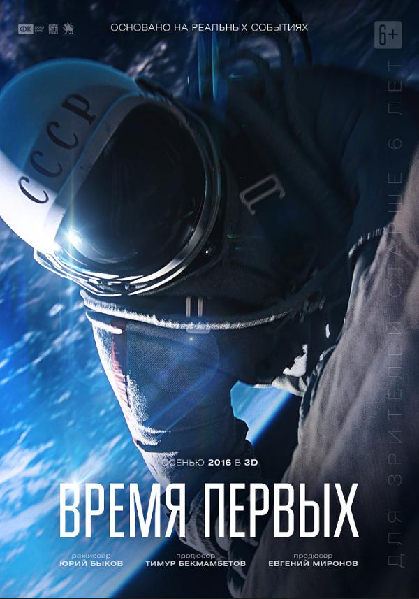 Vremya_pervyh_poster