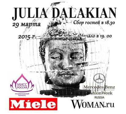 Mercedes-Benz Fashion Week показ Дома моды Юлии Далакян.