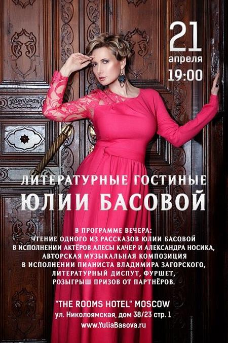 Basova-2015-plakat
