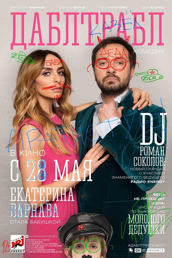 DOUBLE_TROUBLE_oblozhka_web_low1