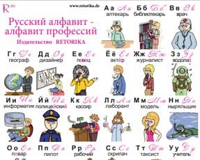 Русский язык алфавит издательство Retorika