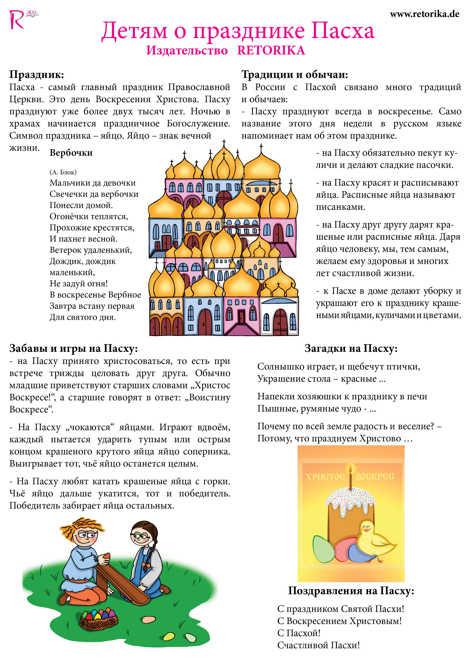 Retorika  Plakat Pasha Vorschau