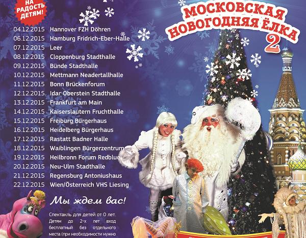 Московская Новогодняя Ёлка-2 в Германии