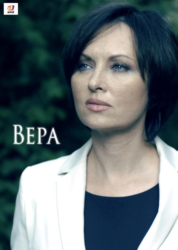 Фильм Вера