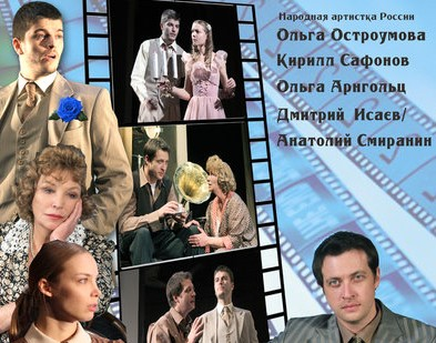 Кирилл Сафонов в спектакле «Синяя роза» Германия 2015