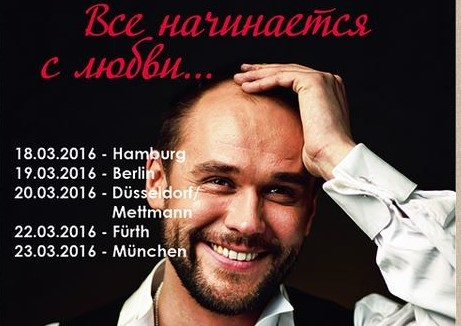 Максим Аверин в Германии март 2016