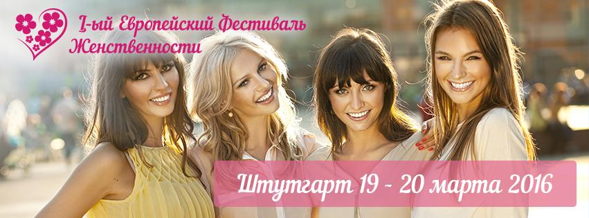 Фестиваль Женственности в Штутгарте