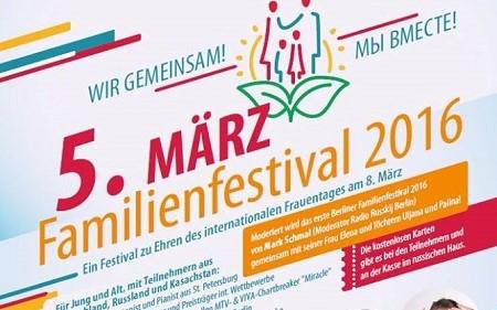 Берлинский семейный фестиваль «Мы вместе – Wir gemeinsam»