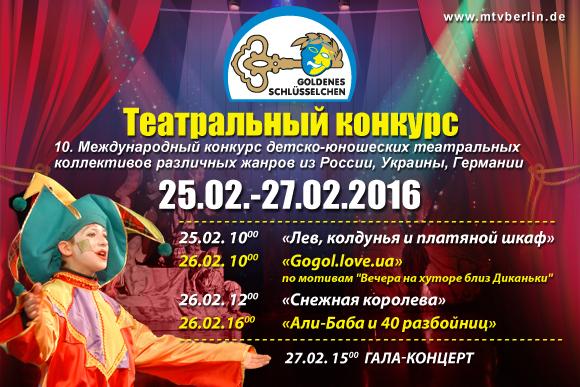 """Международный театральный конкурс """"Золотой ключик 2016"""""""