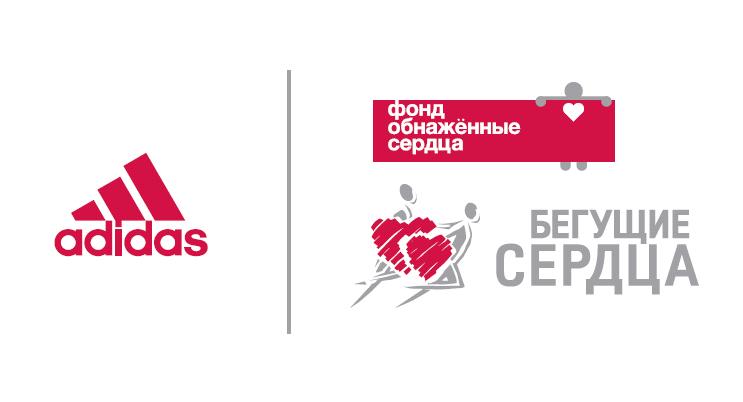 Logo_adidas Бегущие сердца