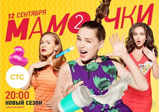 Сериал «Мамочки» второй сезон с 12 сентября
