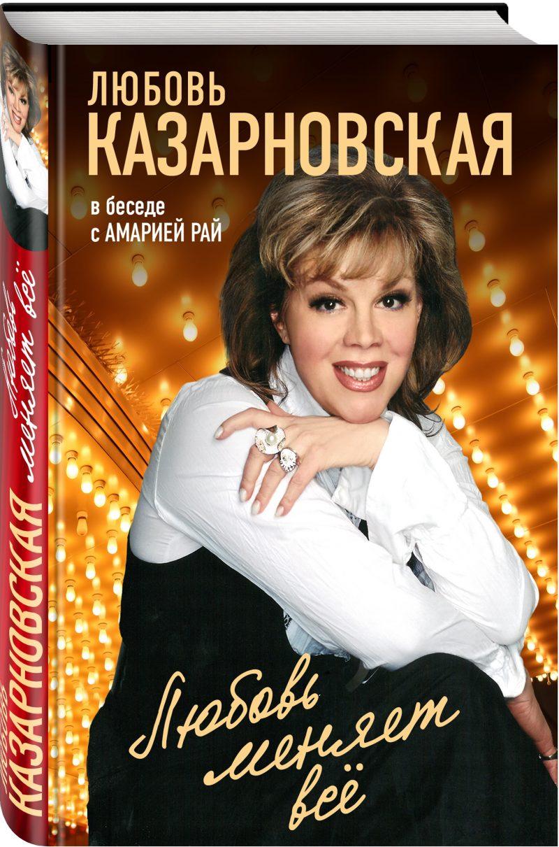 Первая книга оперной дивы Любови Казарновской
