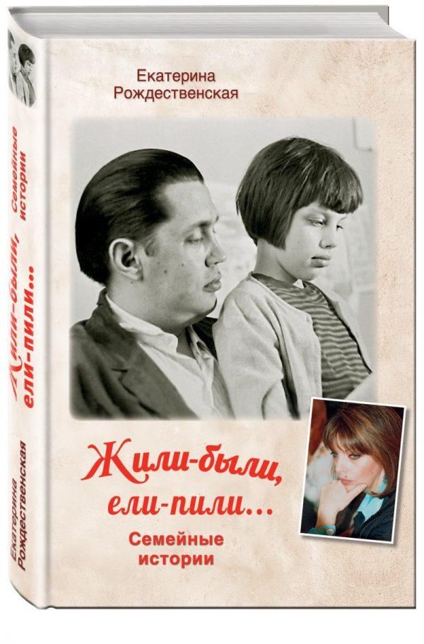 Екатерина Рождественская Книги