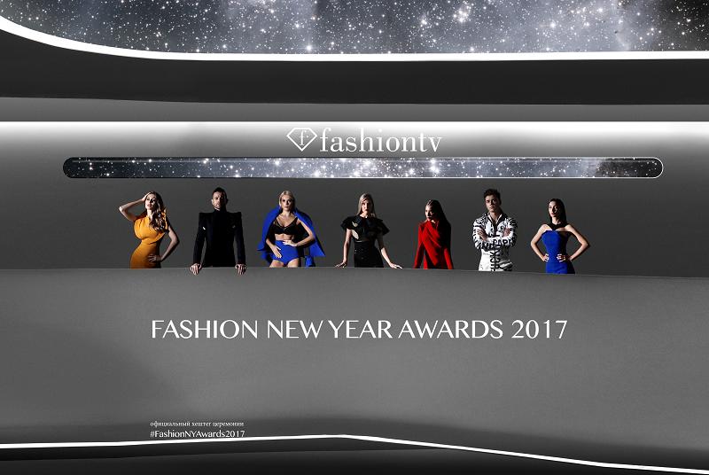 Премия «Fashion New Year Awards 2017»