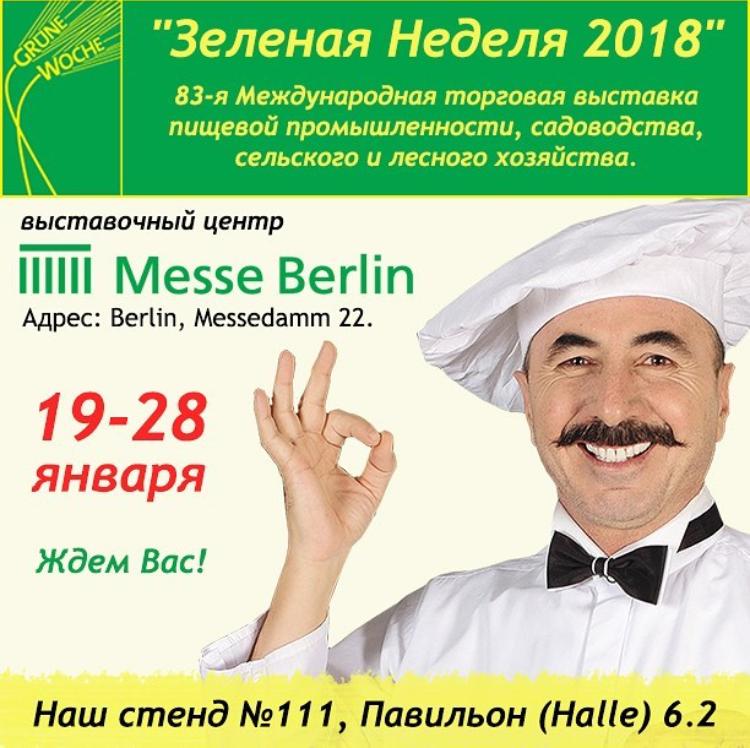 Адыгейская соль на выставке Зеленая Неделя в Берлине 2018