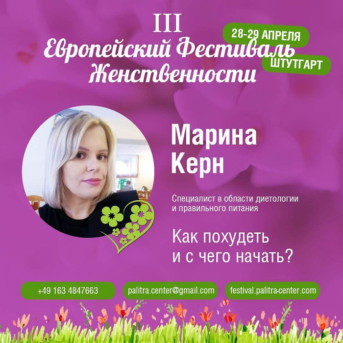 Marina Kern